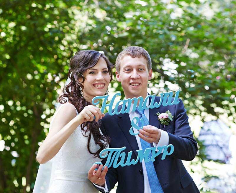 картинки с надписями на свадьбу