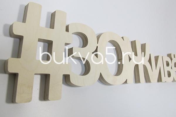 Деревянные магнитные буквы.