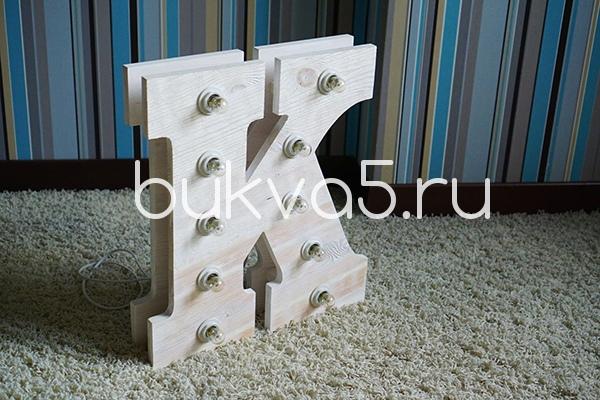 деревянные буквы с лампочками